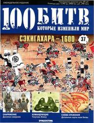 Журнал. 100 Битв, которые изменили мир. Сэкигахара 1600. №37. 2011