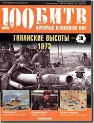 Журнал. 100 Битв, которые изменили мир. Голанские высоты 1973. №38. 2011