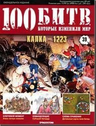 Журнал. 100 Битв, которые изменили мир. Калка 1223. №39. 2011