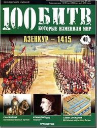 Журнал. 100 Битв, которые изменили мир. Азенкур 1415. №40. 2011