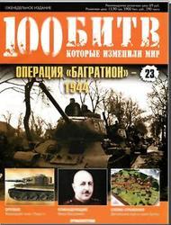 Журнал. 100 Битв, которые изменили мир. Операция Багратион Июнь-август 1944. №23. 2011