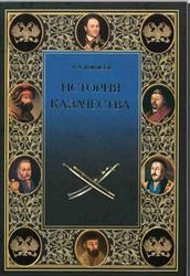 История казачества. Гордеев А.А. 2006