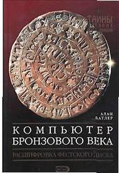Компьютер бронзового века. Батлер А. 2005
