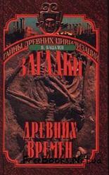Загадки древних времен. Бацалев В.В. 2000