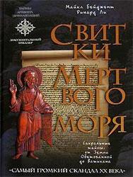 Свитки Мертвого моря. Бейджент М., Ли Р.