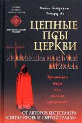 Цепные псы церкви. Бейджент М., Ли Р. 2006