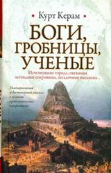 Боги, гробницы и ученые. Керам К.В. 1994