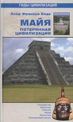 Майя. Потерянная цивилизация. Боде К.Ф. 2008