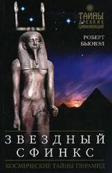 Звездный сфинкс. Космические тайны пирамид. Бьювэл Р. 2007