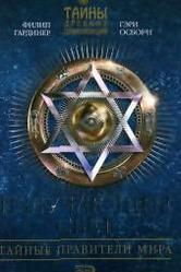 Излучающие свет. Тайные правители мира. Гардинер Ф., Осборн Г. 2008