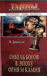Гибель богов в эпоху Огня и Камня. Доннели И. 2007