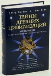 Тайны древних цивилизаций. Джеймс П., Торп Н. 2007