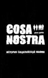 Cosa Nostra. История сицилийской мафии. Дикки Д.
