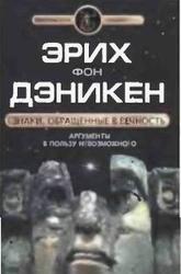 Знаки, обращенные в вечность. Дэникен Э. 2006