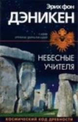 Небесные учителя. Дэникен Э. 2006
