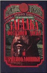 Загадка фестского диска и змеепоклонники. Кучинський М. 2000