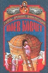 Ноев ковчег и Свитки Мертвого моря. Каммингс В.М.