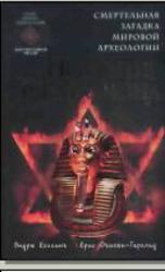 Проклятие Тутанхамона. Коллинз Э. 2010