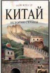 Китай. История страны. Крюгер Р. 2008