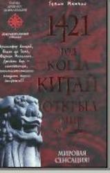 1421 год, когда Китай открыл мир. Мензис Г. 2006