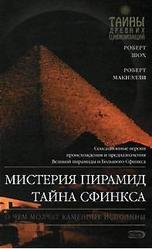 Мистерия пирамид. Тайна Сфинкса. Шох Р., Макнэлли Р. 2007