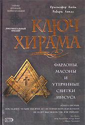 Ключ Хирама. Найт К., Ломас Р. 2006