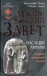 Масонский Завет. Наследие Хирама. Найт К., Ломас Р. 2006