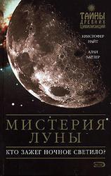 Мистерия Луны. Найт К., Батлер А. 2007