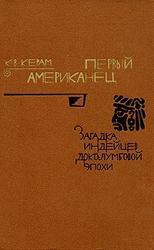 Первый американец. Загадка индейцев доколумбовой эпохи. Керам К. 1972