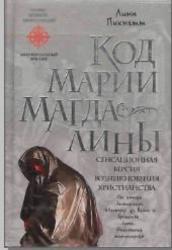 Код Марии Магдалины. Пикнетт Л. 2007
