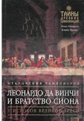 Леонардо да Винчи и Братство Сиона. Пикнетт Л., Принс К. 2006