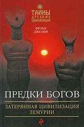 Предки богов. Затерянная цивилизация Лемурии. Джозеф Ф. 2009