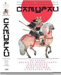 Тайны древних цивилизаций. Самураи. Ратти О., Уэстбрук А. 2007