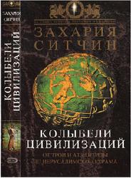 Колыбели цивилизаций. Ситчин З. 2008