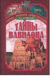 Тайны Вавилона. Белявский В.А. 2001
