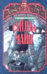 Тайны Майя. Джилберт Э., Коттерелл M. 2000