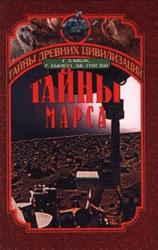 Тайны Марса. Хэнкок Г., Гризби Д. 1998