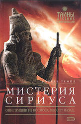 Мистерия Сириуса. Темпл Р. 2005