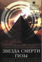 Звезда Смерти Гизы. Фаррелл Д. 2009
