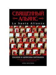 Священный Альянс. Палачи и шпионы Ватикана. Фраттини Э. 2007