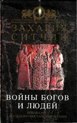 Войны богов и людей. Ситчин З. 2006