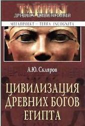 Цивилизация Древних Богов Египта. Скляров А. 2005