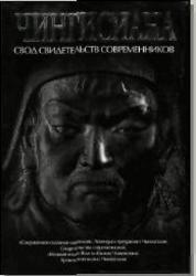Чингисиана. Свод свидетельств современников. Мелехин А. 2009