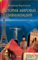 История мировых цивилизаций. Фортунатов В. 2011