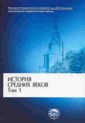 История средних веков. Том 1. Карпов С.П., Удальцова З.В. 1990