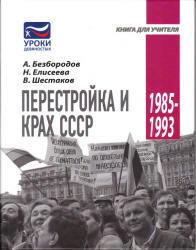 Перестройка и крах СССР. 1985-1993. Безбородов А., Елисеева Н., Шестаков В. 2010