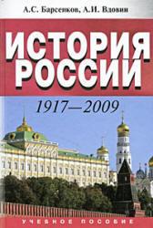 История России. 1917-2009. Барсенков А.С., Вдовин А.И. 2010
