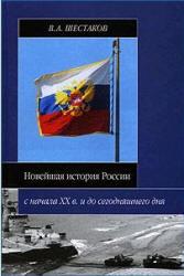Новейшая история России с начала XX в и до сегодняшнего дня. Шестаков В.А. 2008