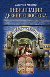 Цивилизации Древнего Востока. Москати С. 2010