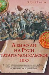 А было ли на Руси татаро-монгольское иго. Елхов Ю. А. 2008
